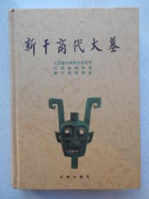 考古书【新干商代大墓】1997年,文物出版社,精装本