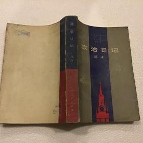 政治日记选择(32开)1983年一版一印