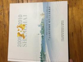 上海 2009--2010 纪念邮册