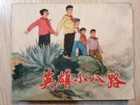 英雄小八路(1973年文革版)