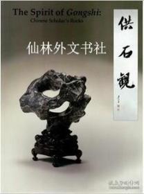 【包邮】供石观 The Spirit of Gongshi (波士顿博物馆藏中国奇石)1999年出版