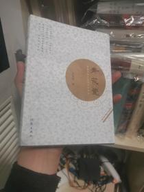 青花瓷 ——藏在釉色里的文字秘密  方文山签名本