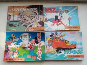 卡通连环画选13册合售