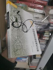 中国思想传统的现代诠释  余英时签名本