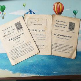 学习文选1975年第27  28  鲁迅论  (水浒)  3份合售