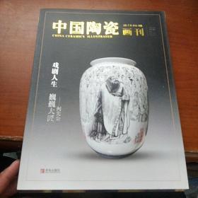 中国陶瓷画刊2015年7月