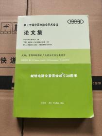 第十六届中国电除尘学术会议论文集