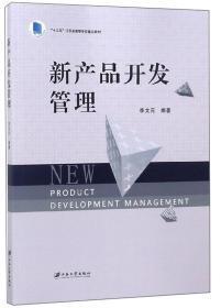 新产品开发管理=