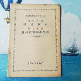 """""""政治经济学教科书""""讲座(第十六讲)国民收入(第十七讲)社会"""