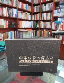 国家珍贵古籍名录楚雄彝文古籍合编影印本(彝文)一版一印