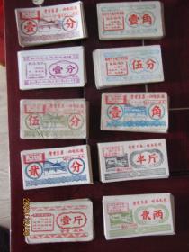 大文革毛主席语录饭票菜票餐票一套十张