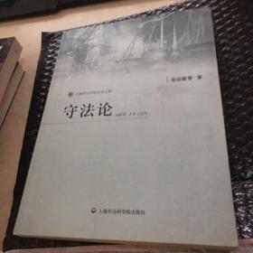 上海政法学院学术文库:守法论