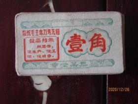 大文革毛主席语录菜票餐票【壹角】敬祝毛主席万寿无疆