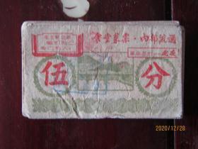 大文革毛主席语录菜票餐票【伍分】延安