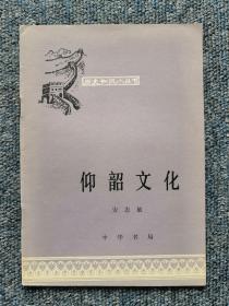 中国历史小丛书—仰韶文化