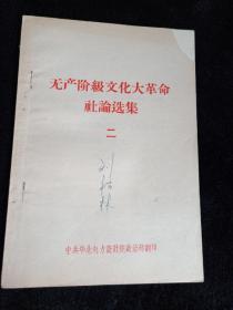 无产阶级文化大革命文集(二)