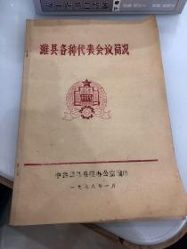 潍县各种代表会议简况