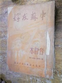 中苏友好 · 第1卷1-6期合订本