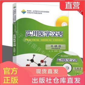 正版 实用医学汉语 基础篇 2 附MP3 朱德君 来华接受医学本科教育
