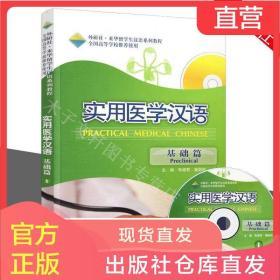 正版 实用医学汉语 基础篇1 附MP3 朱德君 来华接受医学本科教育