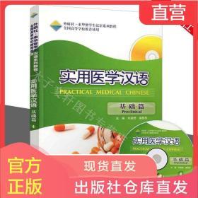 正版 实用医学汉语 基础篇 4 附MP3 朱德君 来华接受医学本科教育
