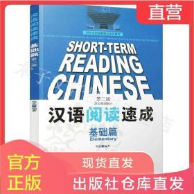 汉语阅读速成 基础篇 第二版 对外汉语短期强化系列教材 汉语学习
