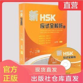 新HSK应试全解析 一、二级 英文译释 附音频 金学丽 shk一级考试