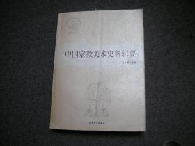 中国宗教美术史料辑要【私藏无字无印】