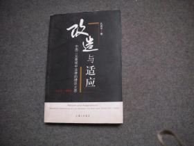 改造与适应 中西二元景观中法律的理论之思(1911-1949):theoretical reflections on law between the west and China (1911-1949)