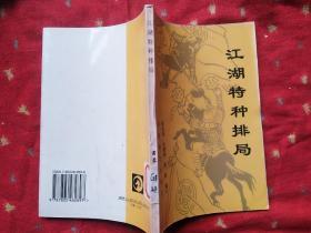 江湖特种排局 作者:  裘望禹等编诠 出版社:  蜀蓉棋艺出版社