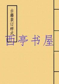 岕茶笺一卷 明 冯可宾撰  清道光十三年刊本(复印本)