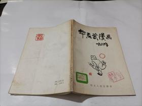 华君武漫画 1980年