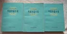 外国短篇小说(上中下)