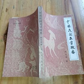 中国民间文学概要 段宝林签名
