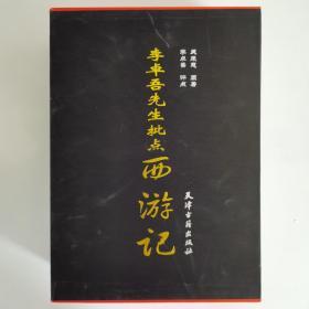李卓吾先生批点西游记(上下)