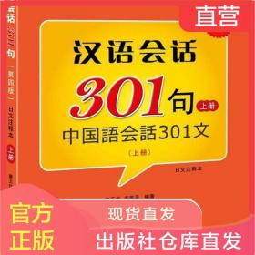 汉语会话301句 第四版 上册 日文注释本 附音频 博雅对外汉语教材