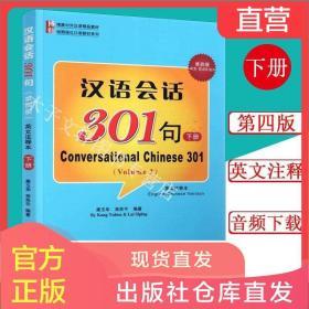 汉语会话301句 第四版 下册 英文注释本 博雅对外汉语教材 短期强