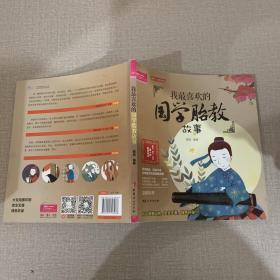 成长·爱人·生活第一套胎教绘本:我最喜欢的国学胎教故事
