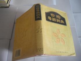 香港粤语词典(精装)