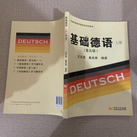 基础德语(第五版 上册)/普通高等教育国家级规划教材