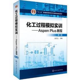 化工过程模拟实训--Aspen Plus教程孙兰义 9787122302519化学工业出版社