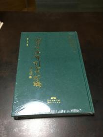 湖南江永碑刻集初编(全新未拆封)