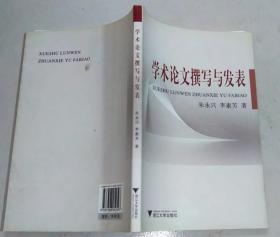 正版现货 学术论文撰写与发表 9787308052597
