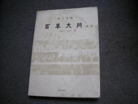 沪上名校   百年大同研究  1912~2012
