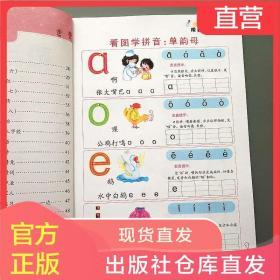 幼小衔接帮我学语文1学前班幼儿童大班升一年级教材拼音启蒙书