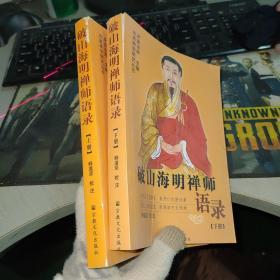 破山海明禅师语录(上下)