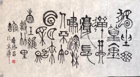 侯德昌   书法   纯手绘