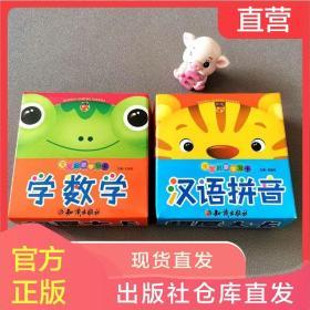 两盒语文数学卡片学数学汉语拼音幼儿童学前班一年级启蒙早教卡片