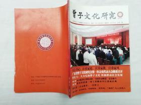 曾子文化研究创刊号2015年6月总一期;广东省曾子文化研究会;大16开bs