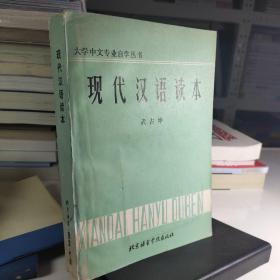 实用现代汉语读本
